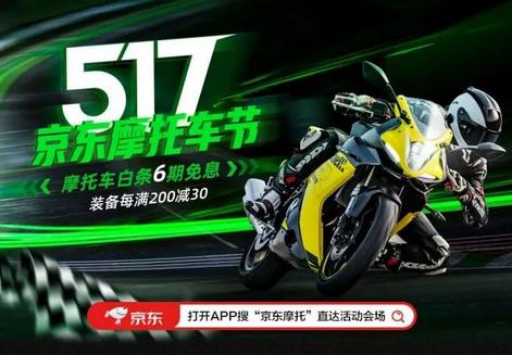 第二��517京�|摩托��:大牌摩托5折���!