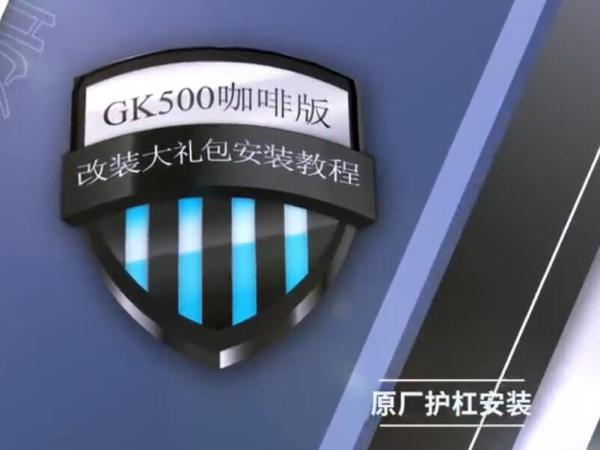 高金GK500原�S�o杠安�b��l