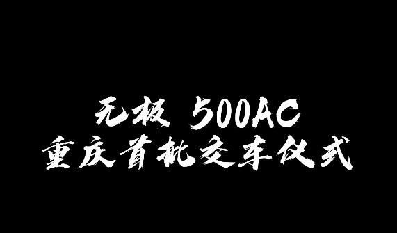 无极500AC重庆地区交车仪式