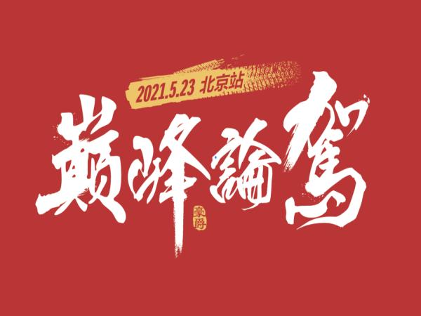2021�p峰��{5月23日京城揭幕,等你���!