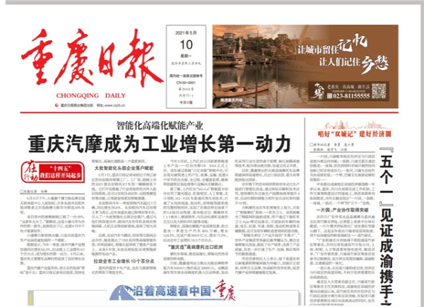 重庆汽摩成为工业增长第一动力