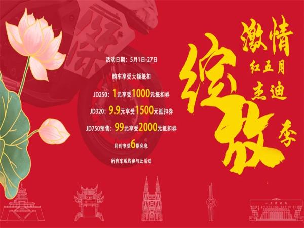 北京���H摩托�展杰迪�C� 中��首秀 新品揭幕 �^域招商