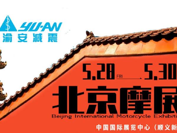 北京���H摩托�展,渝安�p震邀你�泶蚩�