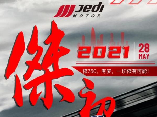 踏火行歌 �母岸���,2021北京摩展杰迪邀您品�b!