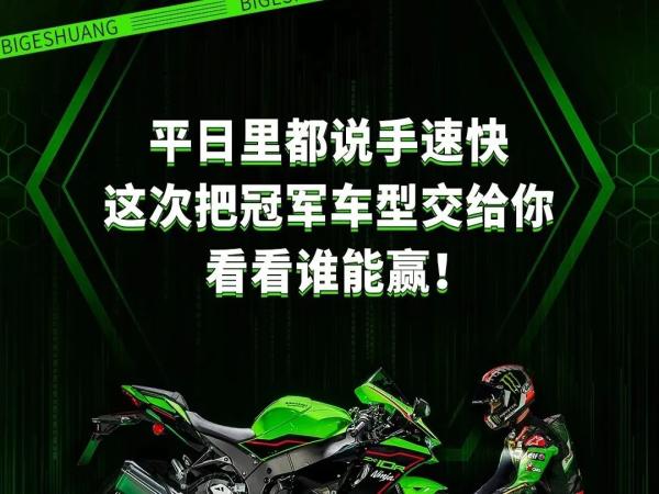 川崎即�⒃诒本┸�展�l布全新Ninja ZX-10R/10RR!