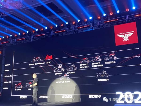 2021莫里尼品牌发布会现场实况