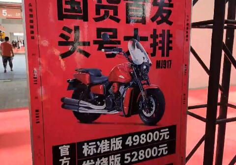 国货崛起北京展上的摩疆MJ917