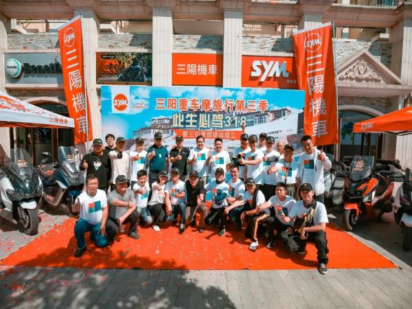 三阳重车318国道摩旅行 安庆三阳摩旅驿站成立