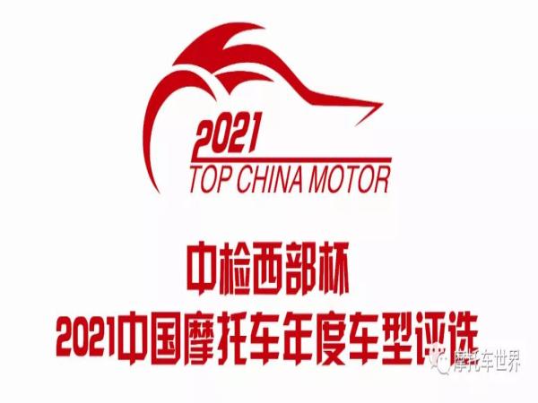 第八届中国摩托车年度车型评选启动,期待您的参与!
