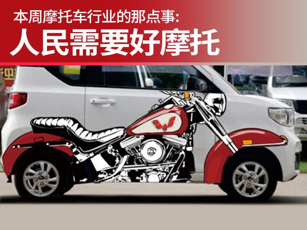 本周:人民需要摩托车 五菱入局谁能敌?