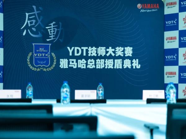 YDT技师大奖赛 雅马哈总部授盾典礼