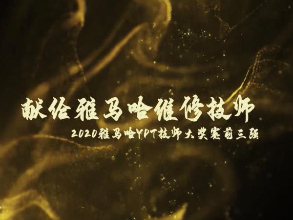 雅马哈YDT技师大奖赛活动视频