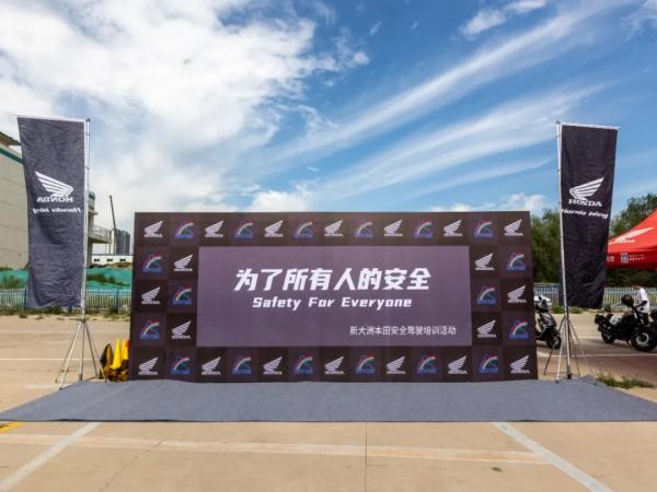为了所有人的安全,新大洲本田安全驾驶培训活动太原站
