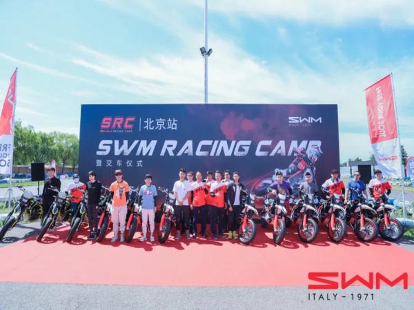 又硬又滑!SWMSRC滑胎训练营北京站!