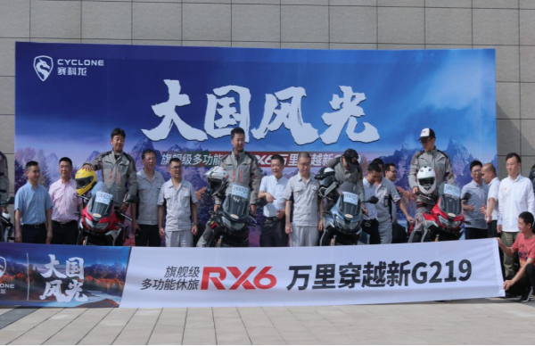 大国风光,赛科龙旗舰车RX6万里行启程