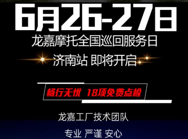 6月26-27日,��嘉全��巡回服�杖��南站�_��