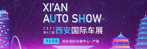 2021第二届西安国际摩托车博览会