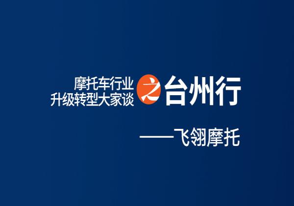 摩托车转型大家谈之台州行第一期―飞翎摩托