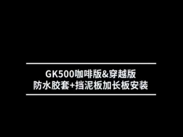 GK500防水胶套+后挡泥加长板安装视频