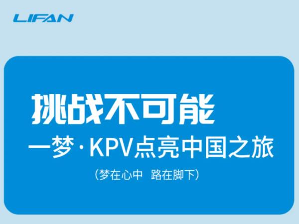 挑战不可能   一梦 ・ KPV点亮中国之旅