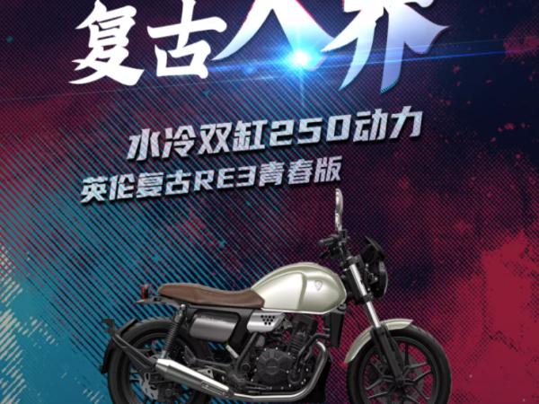 明晚8点,赛科龙RE3青春版即将发布