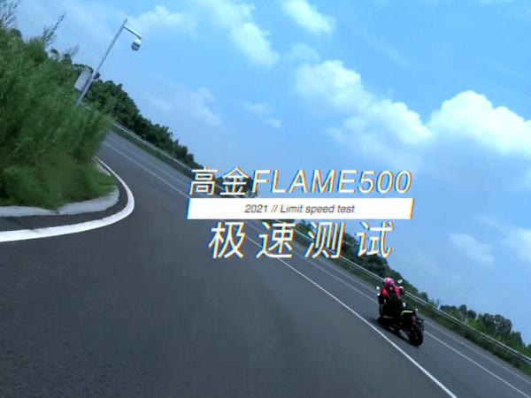 一�T��千,高金Flame500�O速�y�
