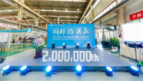 隆鑫STIGA第200万台发动机正式下线