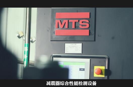 渝安�p震之MTS�p震器�C合性�z�y�O��
