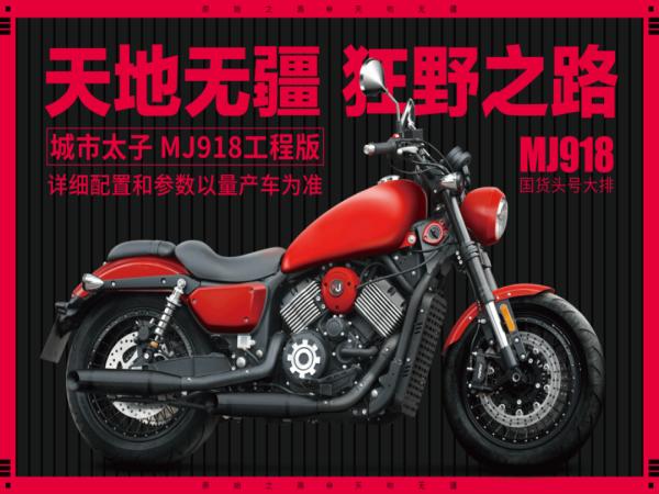 MJ918量产定型 工程版耐久长测后升级