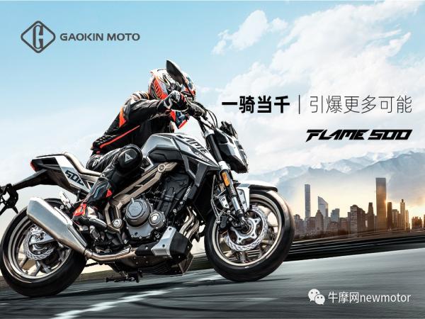 高金Flame500售3.28万,功率提升配滑动离合