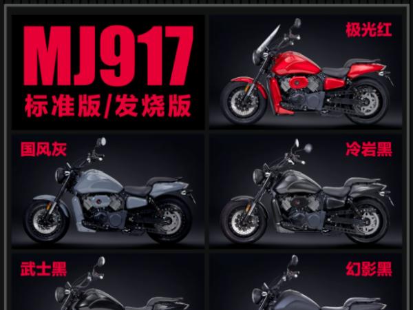 MJ917发烧版国货首款240宽胎版量产大排