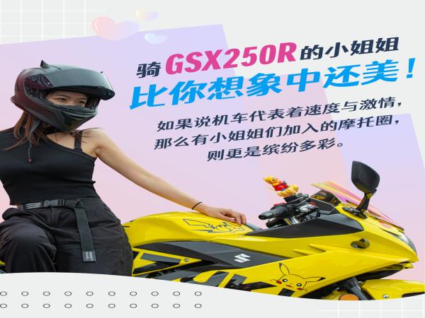 骑GSX250R的小姐姐,比你想象中还美!