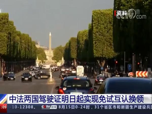 中法驾驶证互认换领协议将于8月17日生效