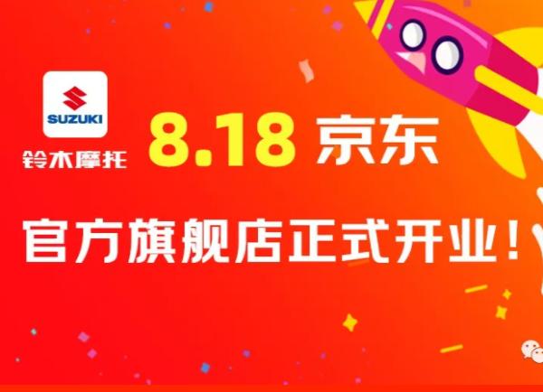 济南铃木京东官方旗舰店正式开业啦!