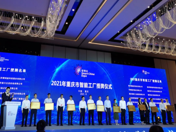 """隆鑫通用获评2021年""""重庆市智能制造标杆企业""""称号"""