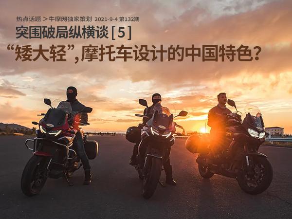 """""""矮大轻"""",摩托车设计的中国特色?"""
