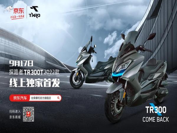 9月17日,台荣2022款TR300T线上首发