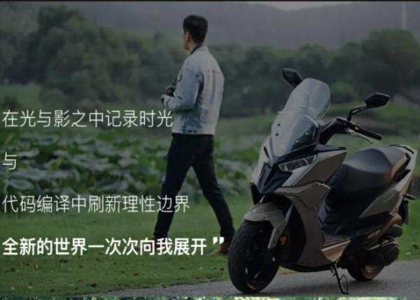 光�全新踏板Racing X150
