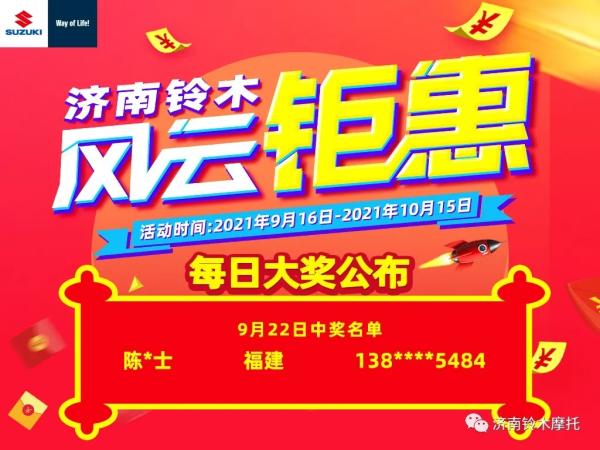 """2021年济南铃木""""风云钜惠""""每日大奖公布"""