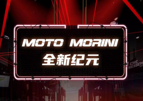 MOTO MORINI的全新�o元