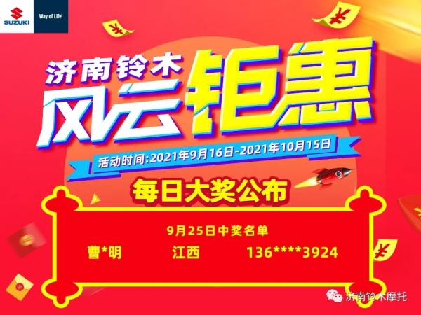"""2021年济南铃木""""风云钜惠""""9月25日大奖公布"""