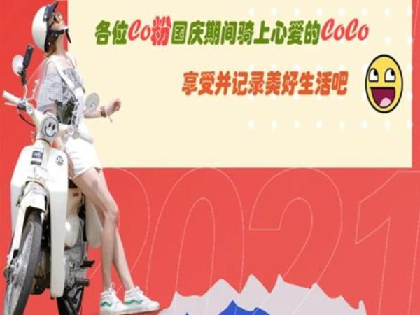 """嘉陵CoCo""""超级宠粉""""第1季延长了!"""