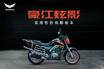 豪江 炫影 HJ150-7A