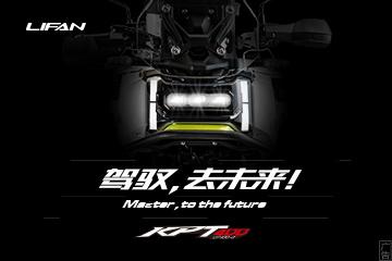 力帆 KPT400 (尊享版)