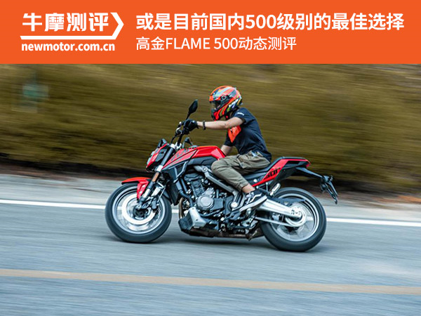 或是目前国内500级别最佳选择BFLAME500