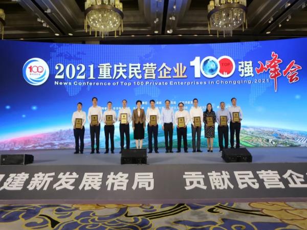 """隆鑫通用上榜""""2021年重庆市民营企业100强"""""""