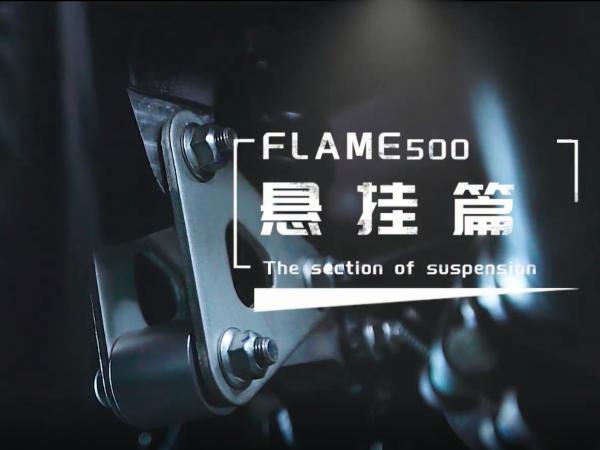 高金Flame500性能挖掘系列-悬挂篇