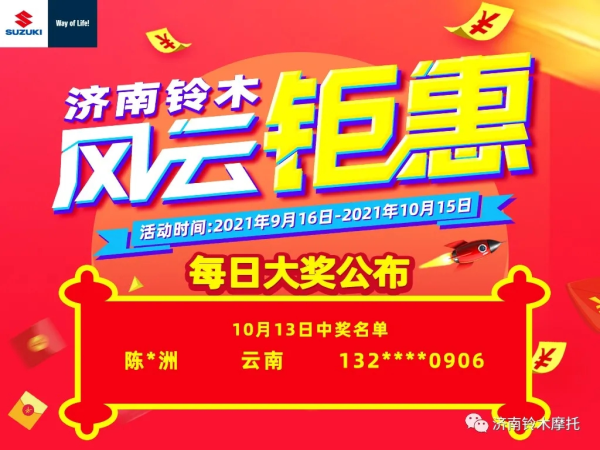 """2021年济南铃木""""风云钜惠""""10月13日大奖公布"""