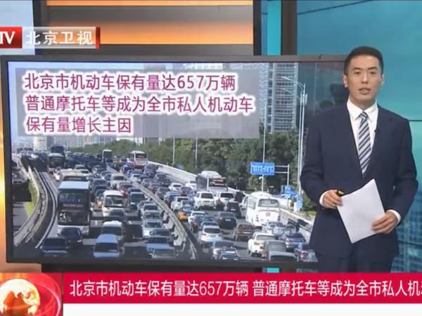 去年北京摩托车较2019年猛增10.7万辆 增长率达71.8%!