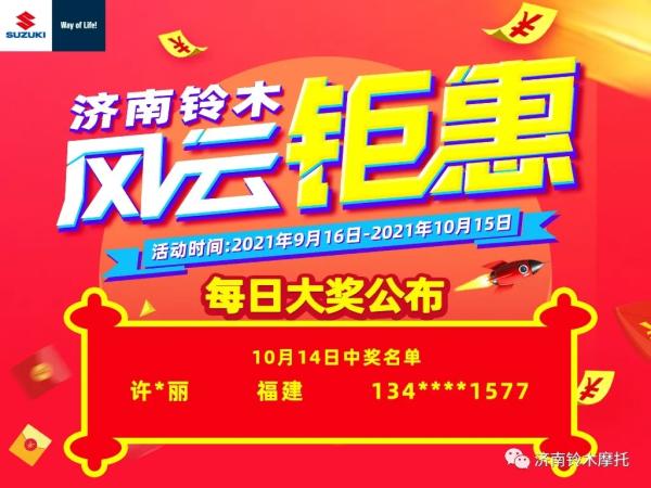 """2021年济南铃木""""风云钜惠""""10月14日大奖公布"""